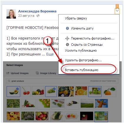 Как вставить вашу публикацию с facebook на
