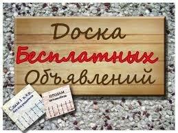 Доска объявлений Москвы